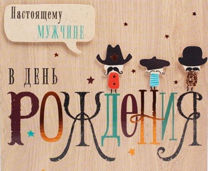 Стильная мужская открытка с днем рождения, розы