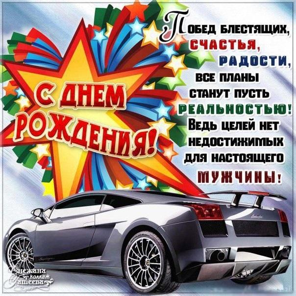 С днем рождения открытки машины мужчина, картинки поздравления днем