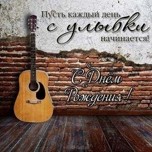 С днем рождения открытка гитаристу001