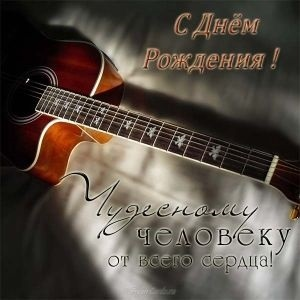 С днем рождения открытка гитаристу002