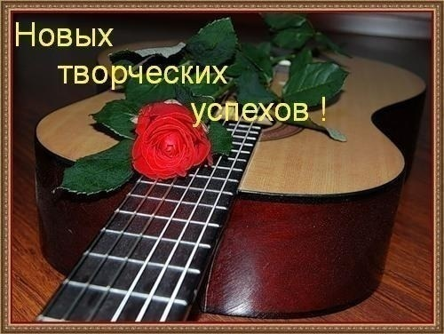поздравление учителю по гитаре с днем рождения первой попытки удалось