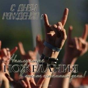 С днем рождения открытка гитаристу004