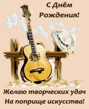 С днем рождения открытка гитаристу005