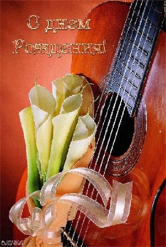 С днем рождения открытка гитаристу006