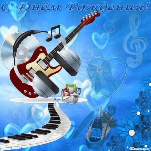 С днем рождения открытка гитаристу007