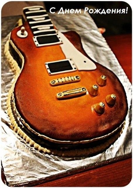 С днем рождения открытка гитаристу009