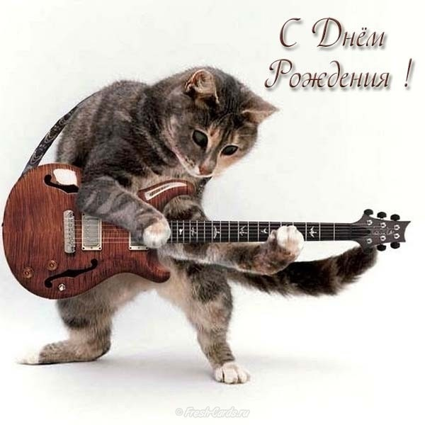 С днем рождения открытка гитаристу012