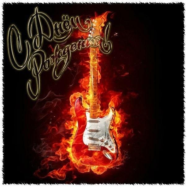 С днем рождения открытка гитаристу013