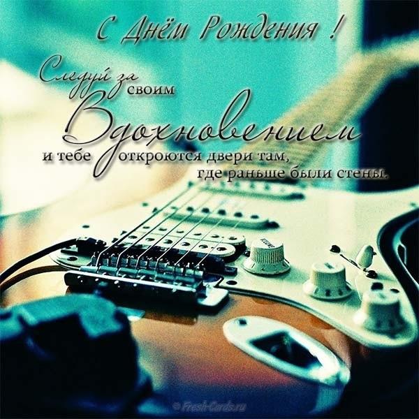 С днем рождения открытка гитаристу016