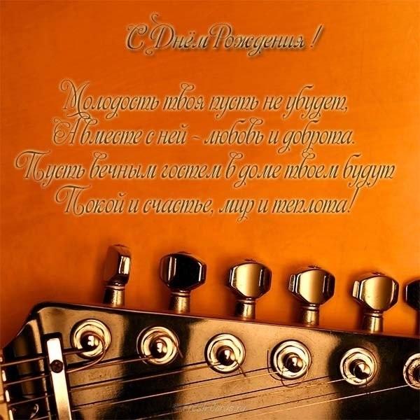 С днем рождения открытка гитаристу017