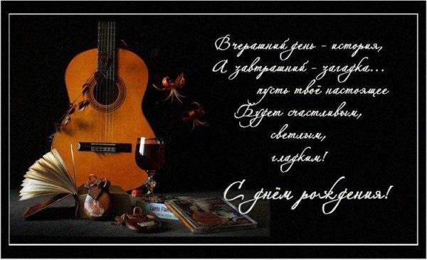 С днем рождения открытка гитаристу018