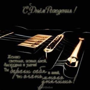 С днем рождения открытка гитаристу019