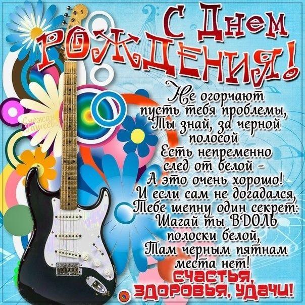 С днем рождения открытка гитаристу021