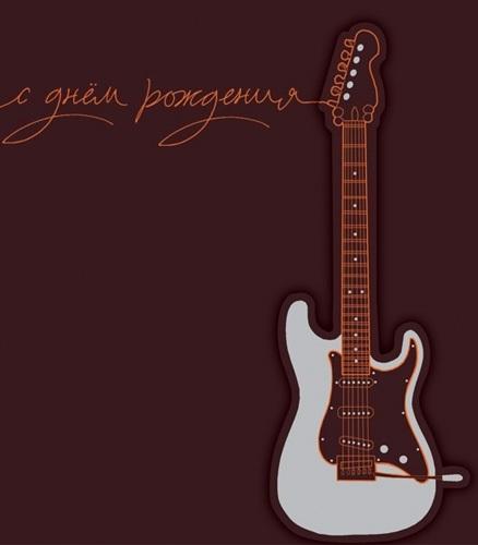 С днем рождения открытка гитаристу022