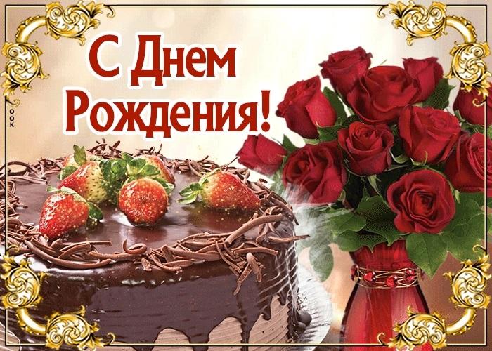 С днем рождения от души картинки красивые001