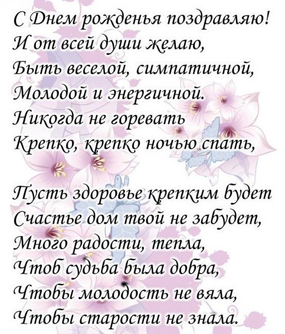 Поздравления с днем рождения дочки и сына в стихах красивые