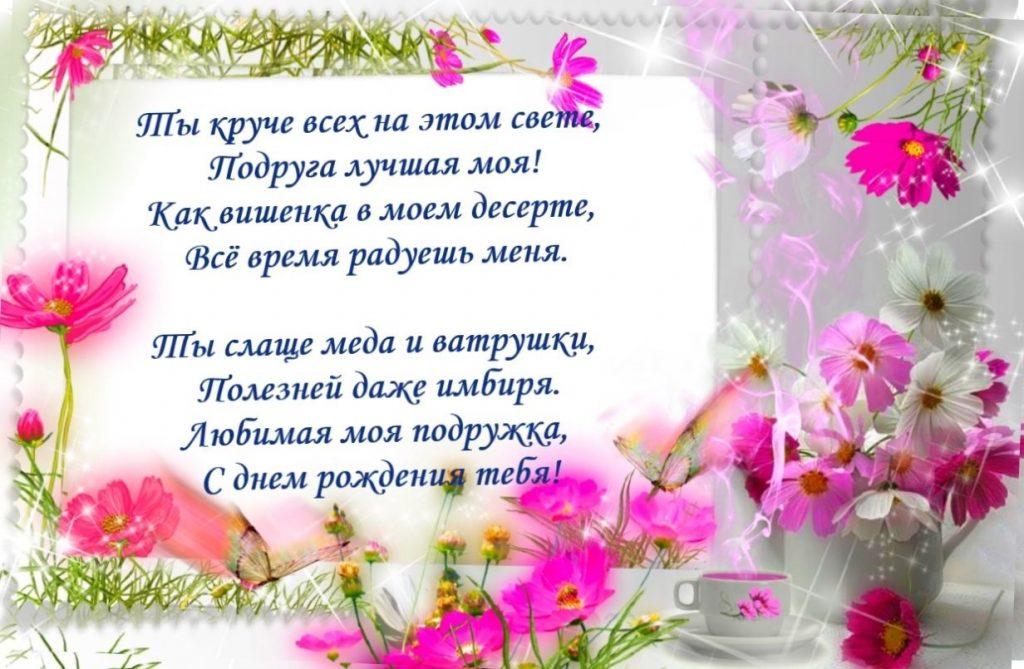 С днем рождения подруга любимая фото и картинки004