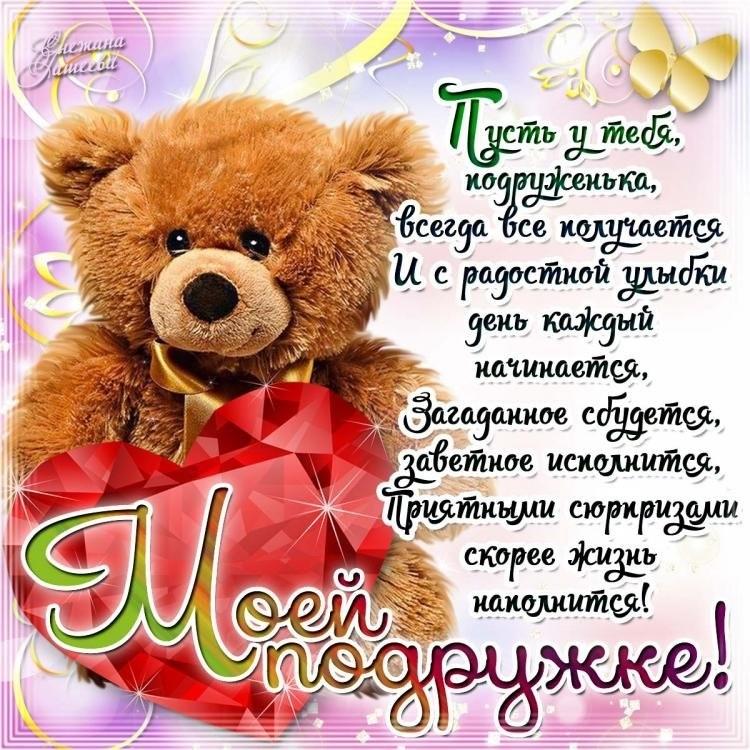 С днем рождения подруга любимая фото и картинки007