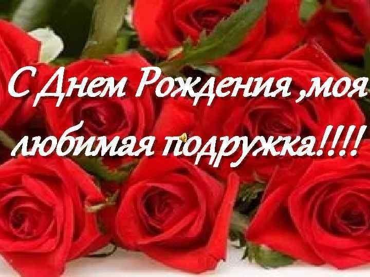 С днем рождения подруга любимая фото и картинки010