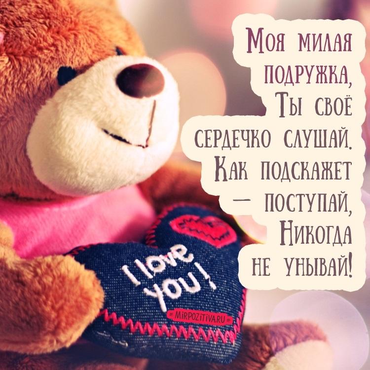 С днем рождения подруга любимая фото и картинки013