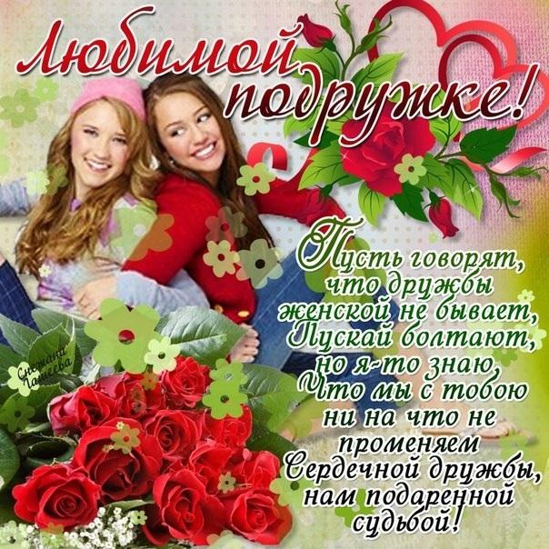 С днем рождения подруга любимая фото и картинки016