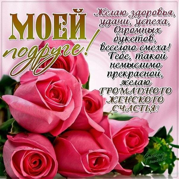С днем рождения подруга любимая фото и картинки017