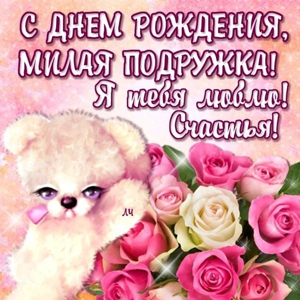С днем рождения подруга любимая фото и картинки019