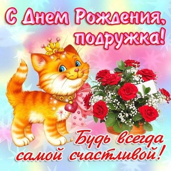 С днем рождения подруга любимая фото и картинки023