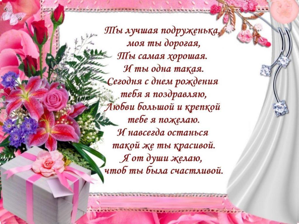 Стихи с днем рождения дорогой подруги