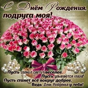 С днем рождения подруга фото015