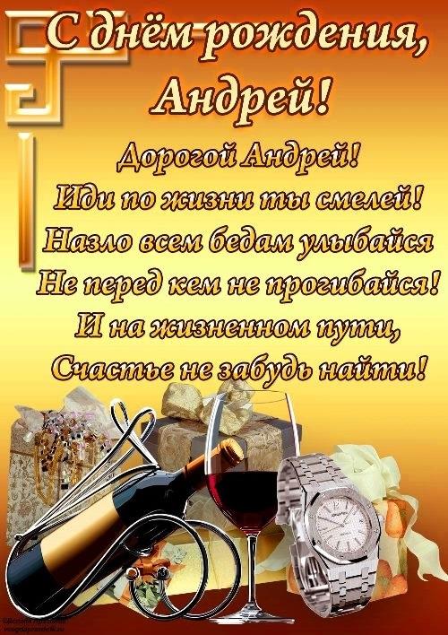 С днем рождения поздравления открытки Андрей001