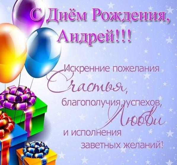 С днем рождения поздравления открытки Андрей002