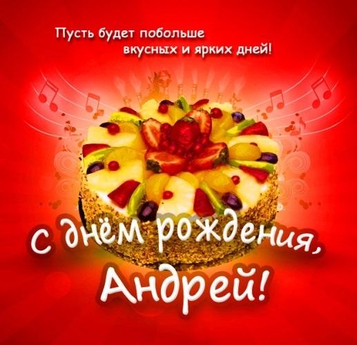 С днем рождения поздравления открытки Андрей003