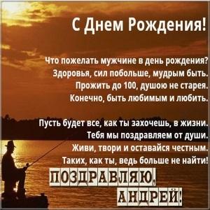 С днем рождения поздравления открытки Андрей004
