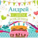 С днем рождения поздравления открытки Андрей