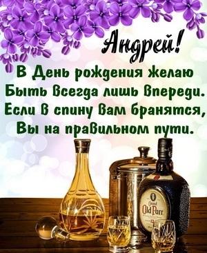 С днем рождения поздравления открытки Андрей006
