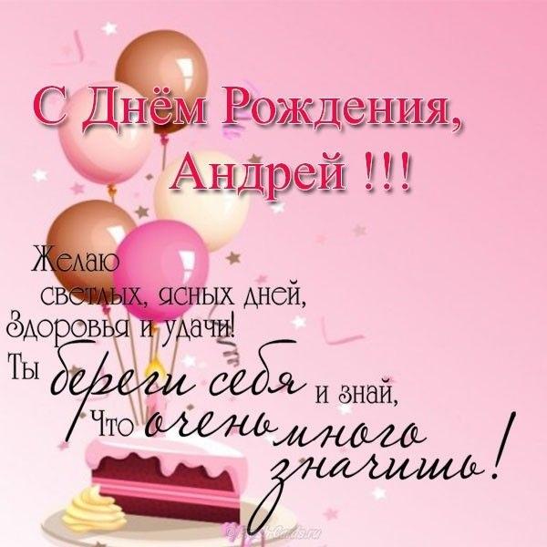 С днем рождения поздравления открытки Андрей008