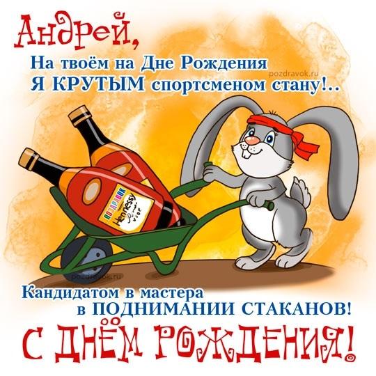 С днем рождения поздравления открытки Андрей009
