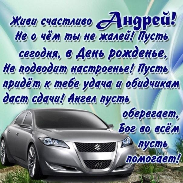 С днем рождения поздравления открытки Андрей011