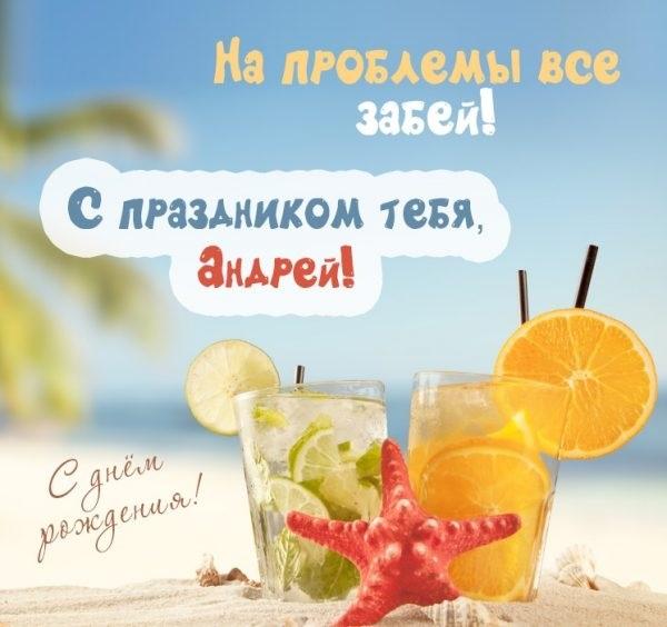 С днем рождения поздравления открытки Андрей012