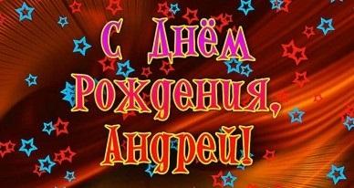 С днем рождения поздравления открытки Андрей013