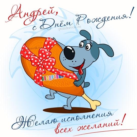 С днем рождения поздравления открытки Андрей014