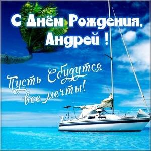С днем рождения поздравления открытки Андрей015