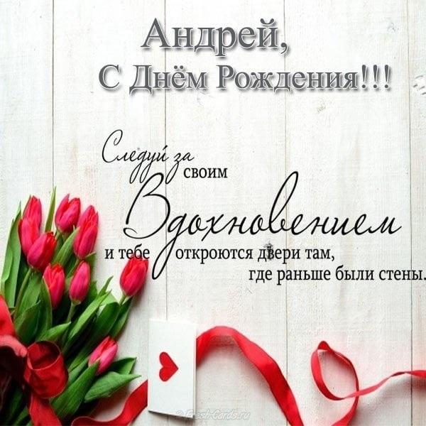 С днем рождения поздравления открытки Андрей019