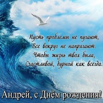 С днем рождения поздравления открытки Андрей021