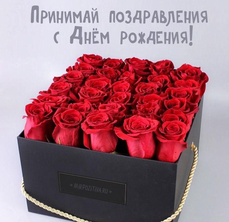 Поздравление с днем рождения красное