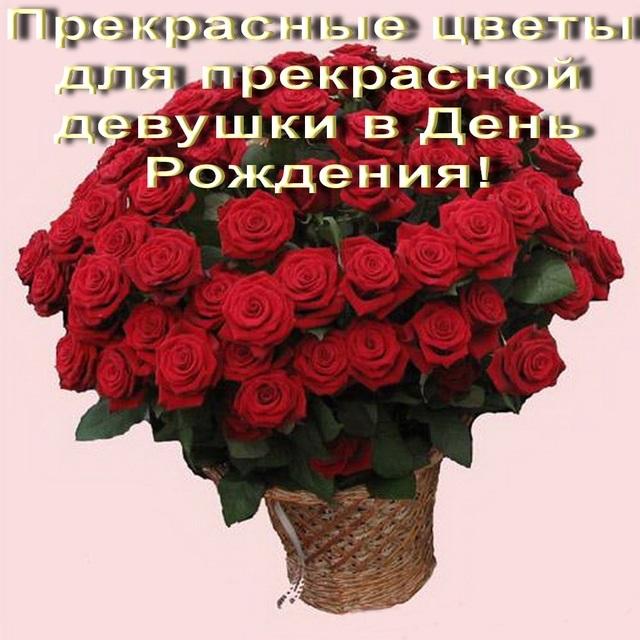 С днем рождения цветы картинки прикольные002