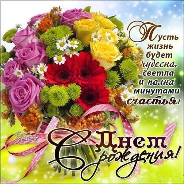 С днем рождения цветы картинки прикольные003