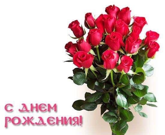 С днем рождения цветы картинки прикольные004