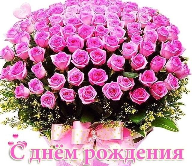 С днем рождения цветы картинки прикольные006